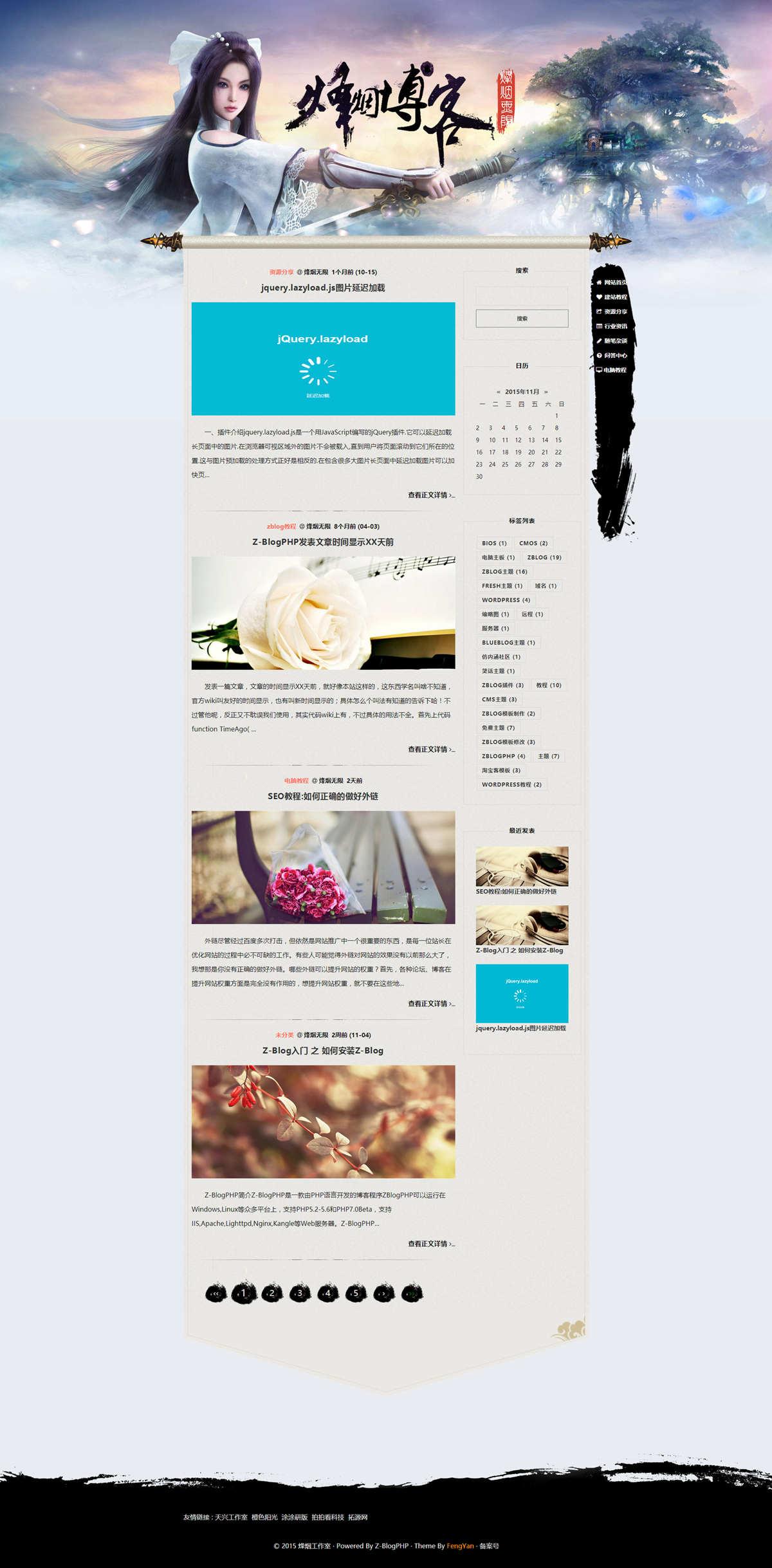 Z-Blog免费古风模板:FY_Retro  第1张