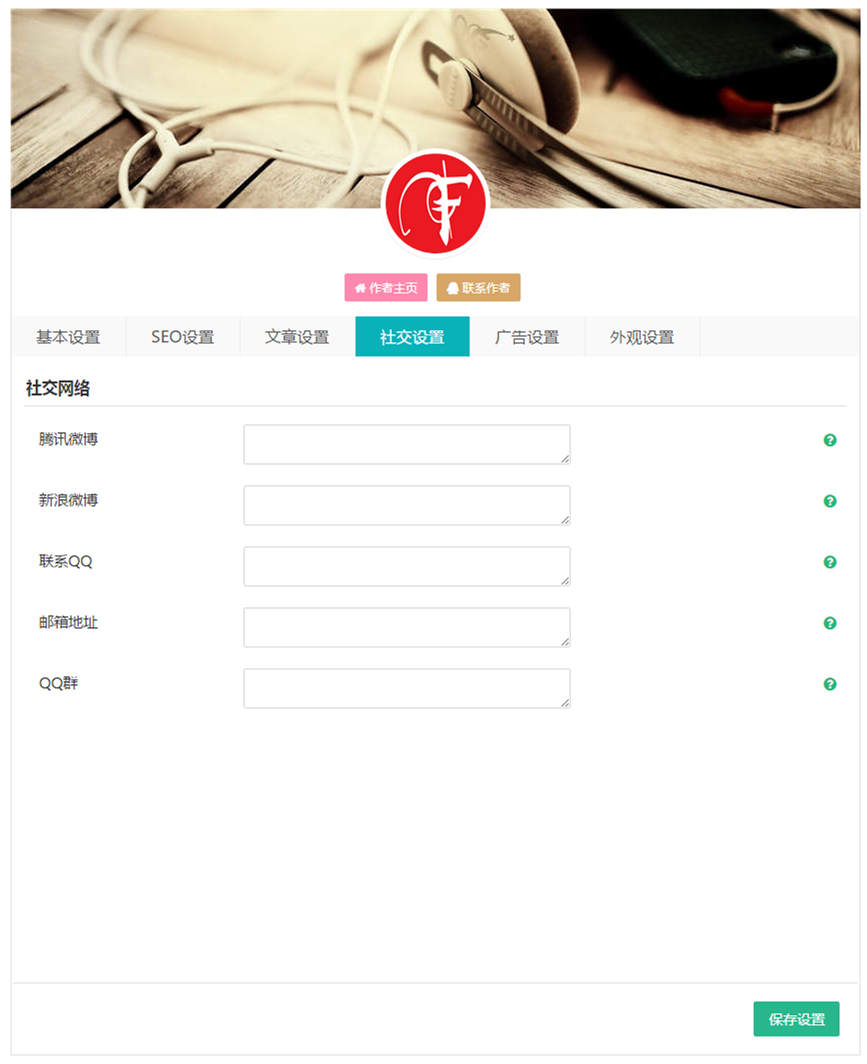 Z-Blog免费古风模板:FY_Retro  第7张