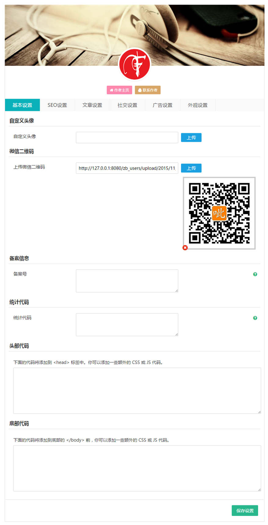 Z-Blog免费古风模板:FY_Retro  第4张