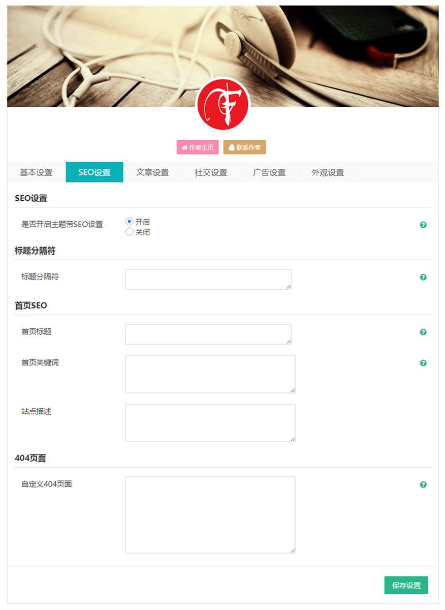 Z-Blog免费古风模板:FY_Retro  第5张