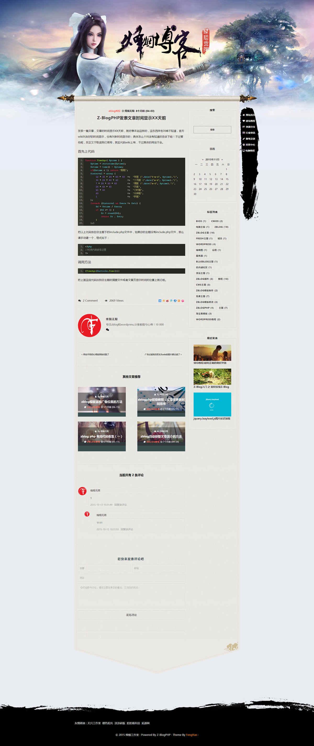 Z-Blog免费古风模板:FY_Retro  第2张