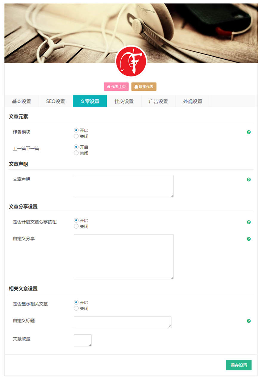 Z-Blog免费古风模板:FY_Retro  第6张