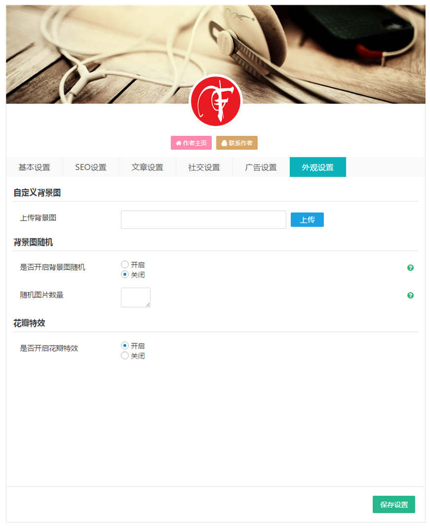 Z-Blog免费古风模板:FY_Retro  第9张