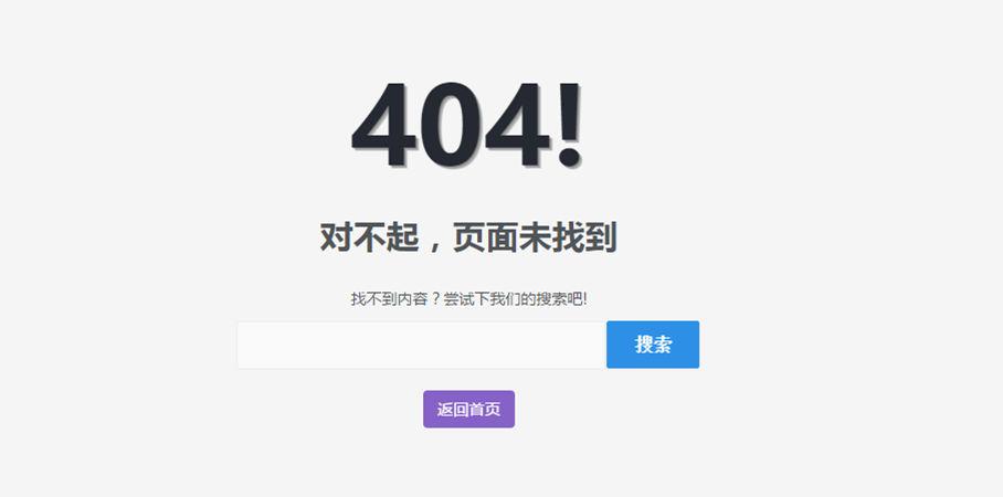 图文详解zblogphp如何自定义404错误页面?zblogphp设置404的方法