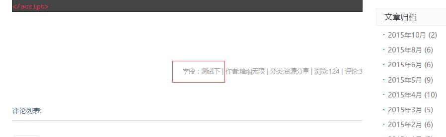实例演示如何为Z-BlogPHP添加自定义字段  第7张