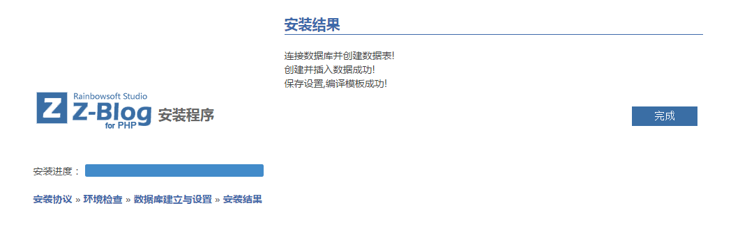 Z-Blog入门 之 如何安装Z-Blog  第6张