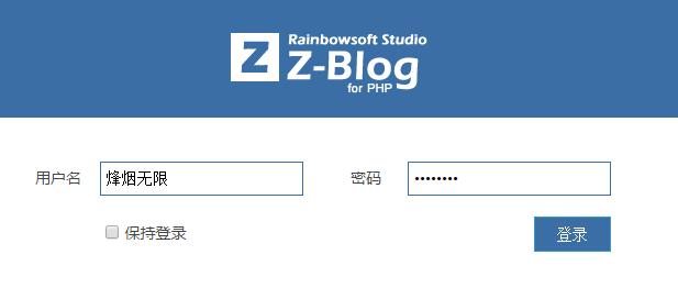 Z-Blog入门 之 如何安装Z-Blog  第8张