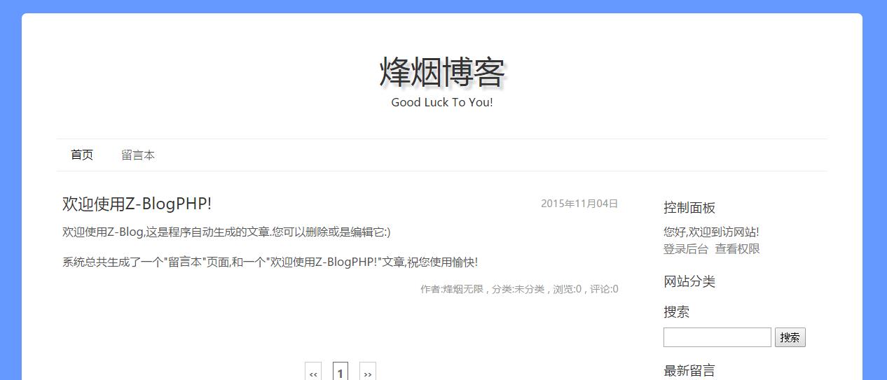 Z-Blog入门 之 如何安装Z-Blog  第7张