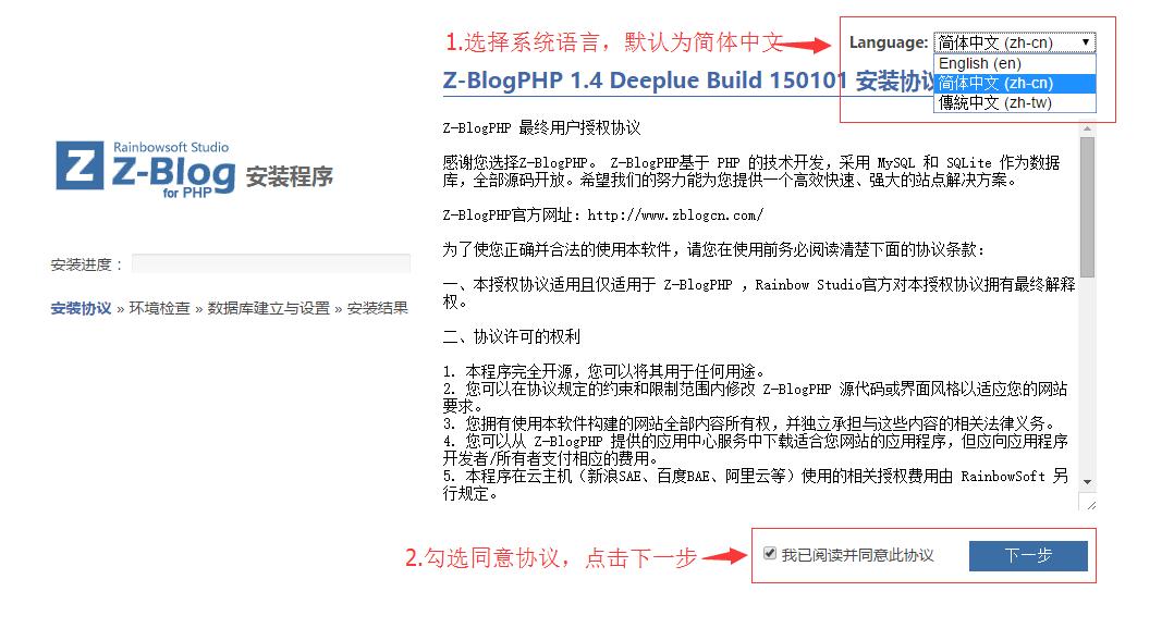 Z-Blog入门 之 如何安装Z-Blog  第3张