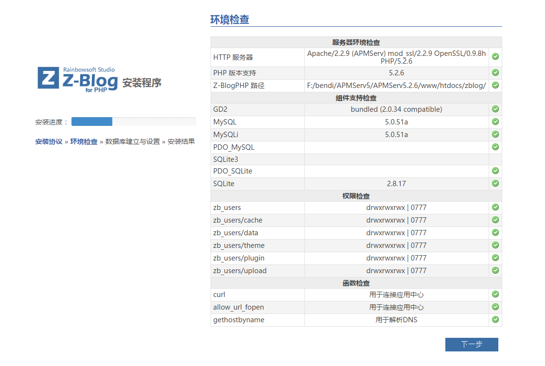 Z-Blog入门 之 如何安装Z-Blog  第4张
