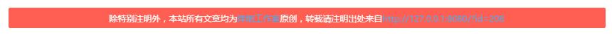 为你的zblog博客文章添加版权声明  第4张