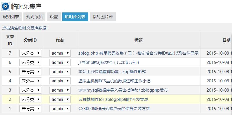 zblogphp 采集插件tt_caiji发布  第3张