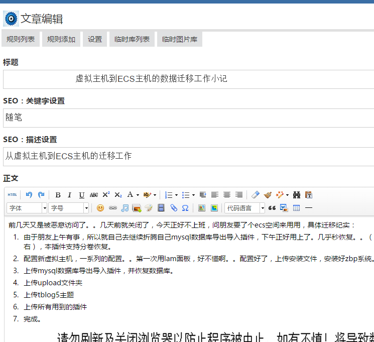 zblogphp 采集插件tt_caiji发布  第2张