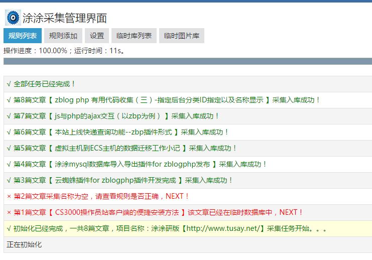 zblogphp 采集插件tt_caiji发布  第1张