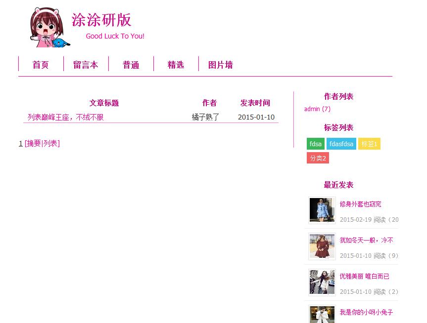 zblog php清新主题tqingxin  第3张