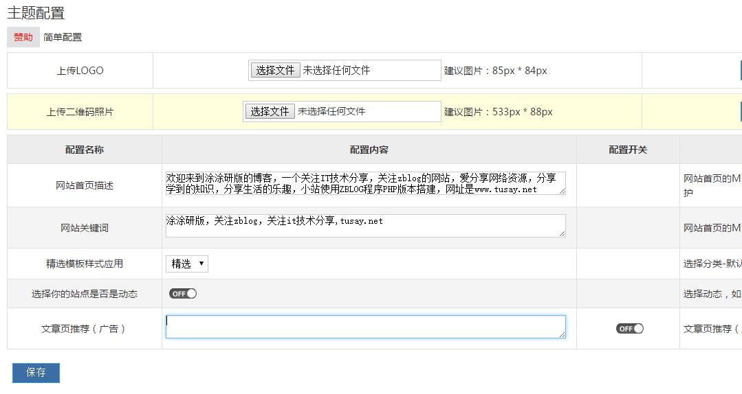 zblog php清新主题tqingxin  第6张