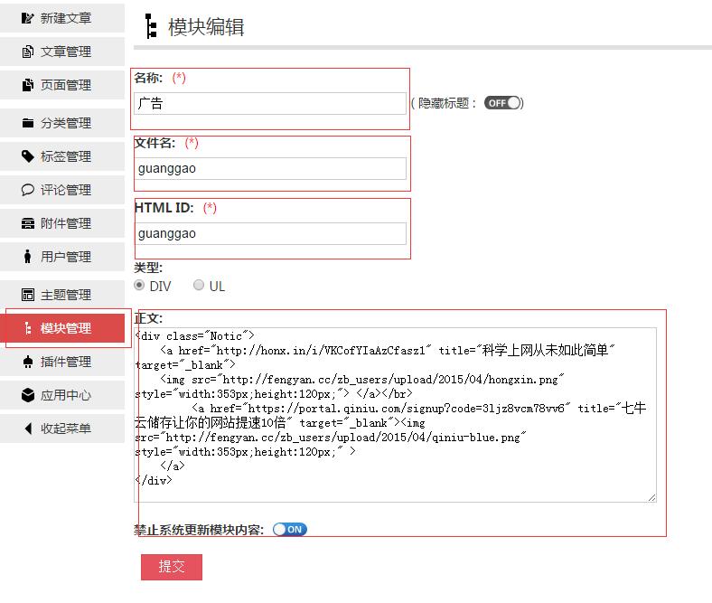 zblog模板添加广告位置的方法  第2张