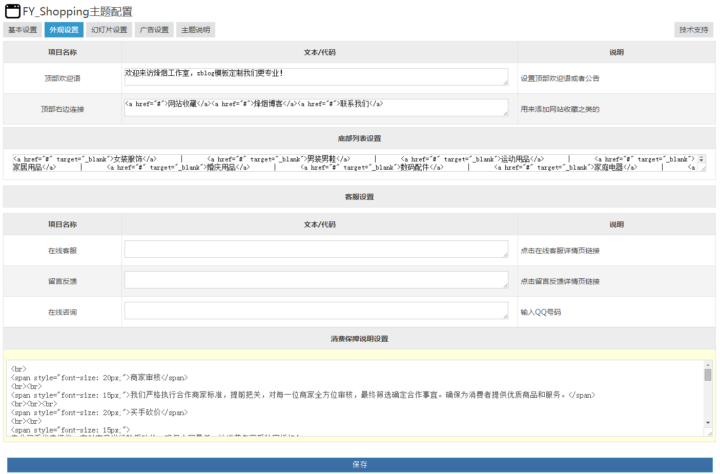 Z-BlogPHP淘宝客模板/最新zblog淘宝客主题  第4张