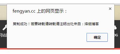 网站保护文章版权,防止被扒皮的方法  第2张
