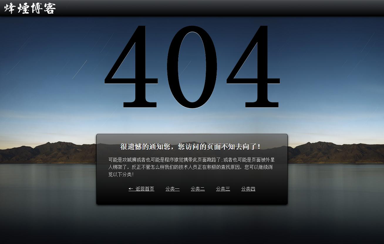 简单几个步骤为你的博客添加404页面