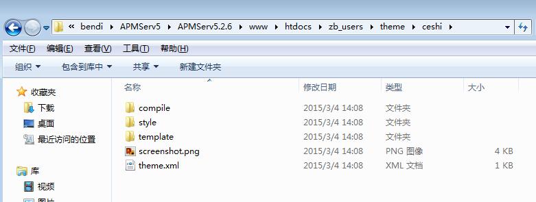 Z-BlogPHP主题之准备工作  第6张