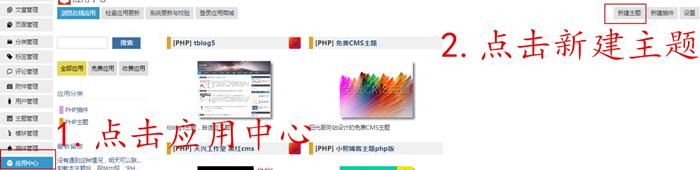 Z-BlogPHP主题之准备工作  第3张