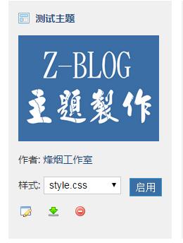 Z-BlogPHP主题之准备工作  第7张