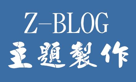 Z-BlogPHP主题制作教程