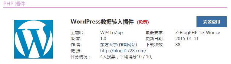 更换空间-wordpress转zblogphp的方法  第1张
