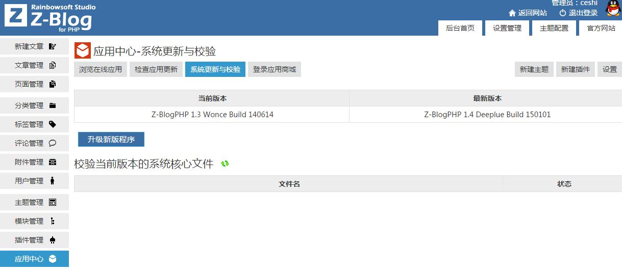 Z-BlogPHP 1.4 Deeplue更新方法  第2张
