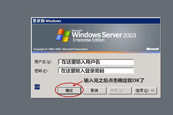怎么远程连接服务器与如何将本地磁盘挂载到到服务器上  第12张