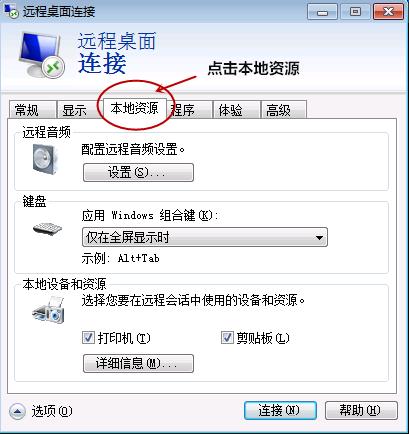 怎么远程连接服务器与如何将本地磁盘挂载到到服务器上  第5张