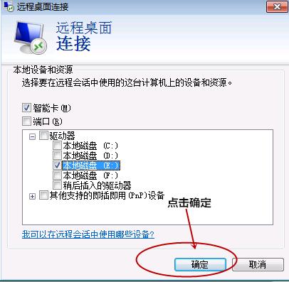 怎么远程连接服务器与如何将本地磁盘挂载到到服务器上  第9张