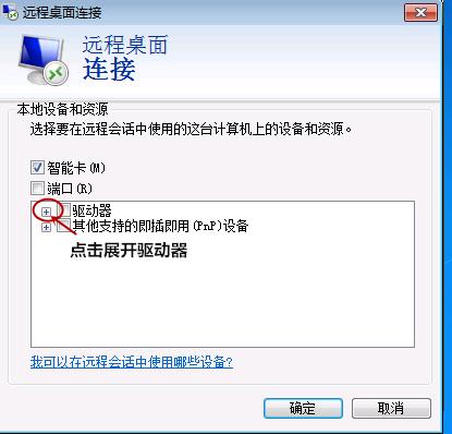 怎么远程连接服务器与如何将本地磁盘挂载到到服务器上  第7张