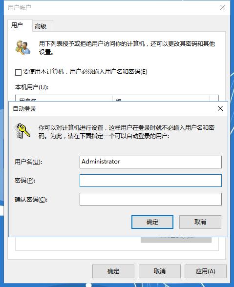 win10取消开机登陆密码和删除自带输入法的方法  第5张