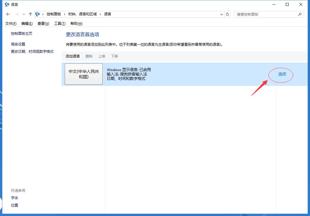 win10取消开机登陆密码和删除自带输入法的方法  第8张