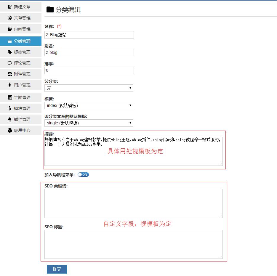 Z-Blog入门 之 新建分类/管理分类  第2张