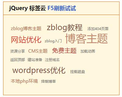 jQuery多彩标签云代码 支持F5随机刷新