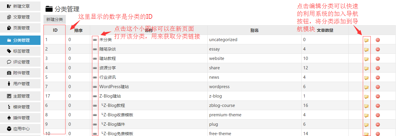 Z-Blog入门 之 导航菜单的设置方法  第4张