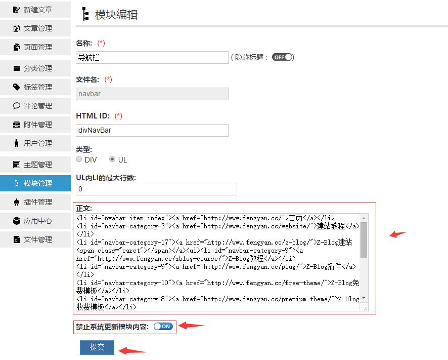 Z-Blog入门 之 导航菜单的设置方法  第9张