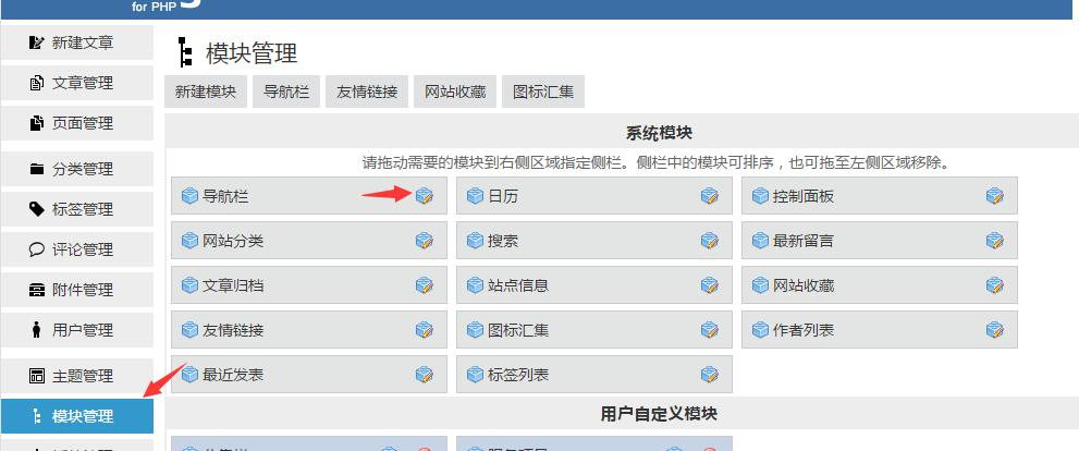 Z-Blog入门 之 导航菜单的设置方法  第8张