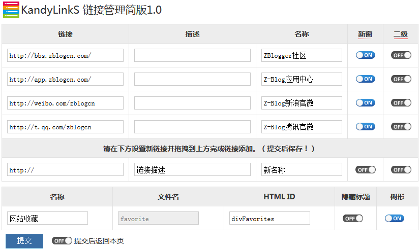 Z-Blog入门 之 导航菜单的设置方法  第3张