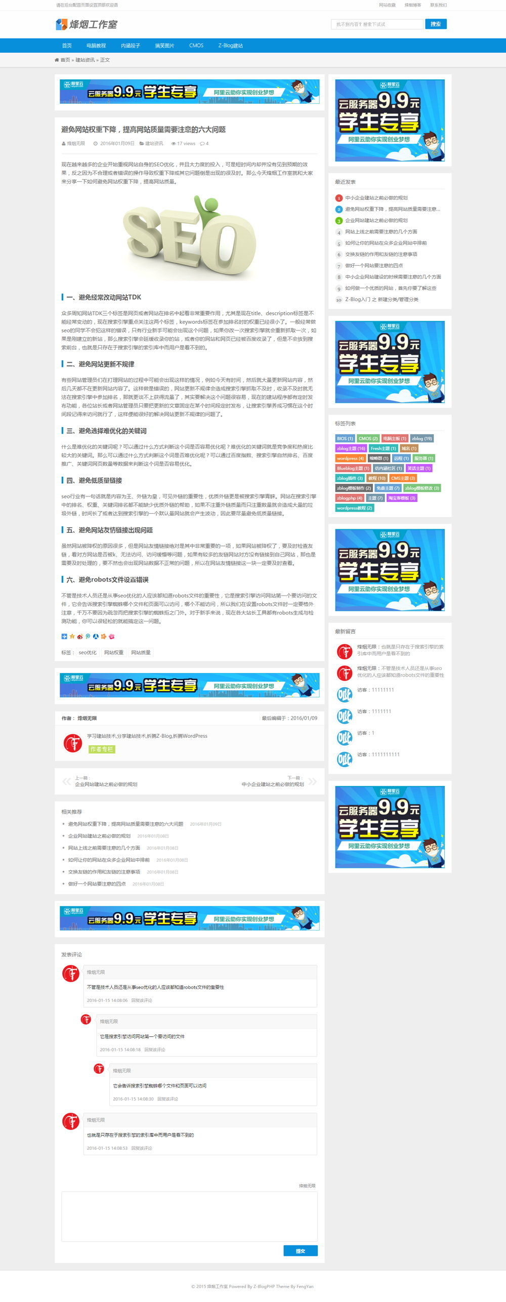 Z-BlogPHP 响应式博客主题:FY_Mo  第3张