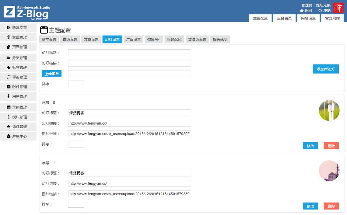 Z-Blog响应式主题-多功能CMS/博客模板  第14张