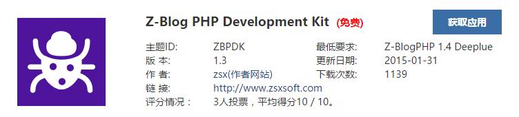 如何关闭Z-Blog页面中显示的运行信息  第1张