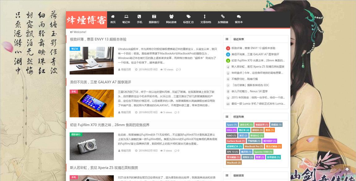 FY_YAN-ZBLOG响应式博客模板  第1张