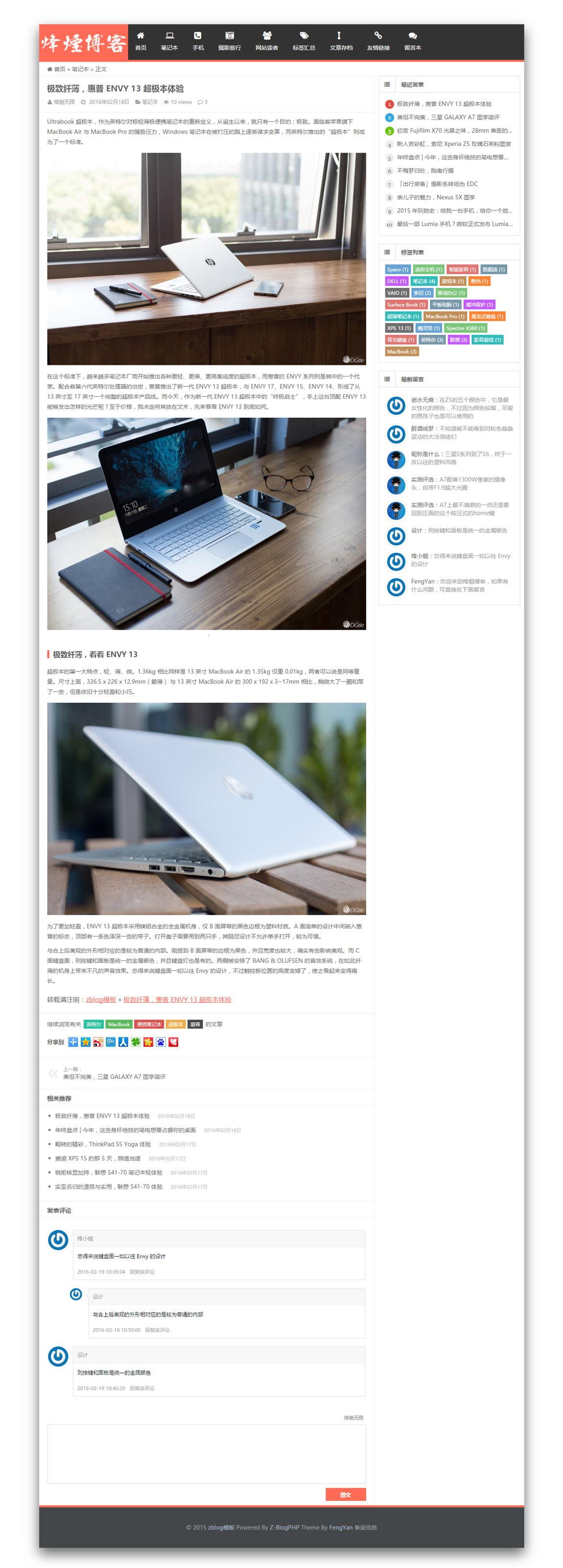 FY_YAN-ZBLOG响应式博客模板  第3张