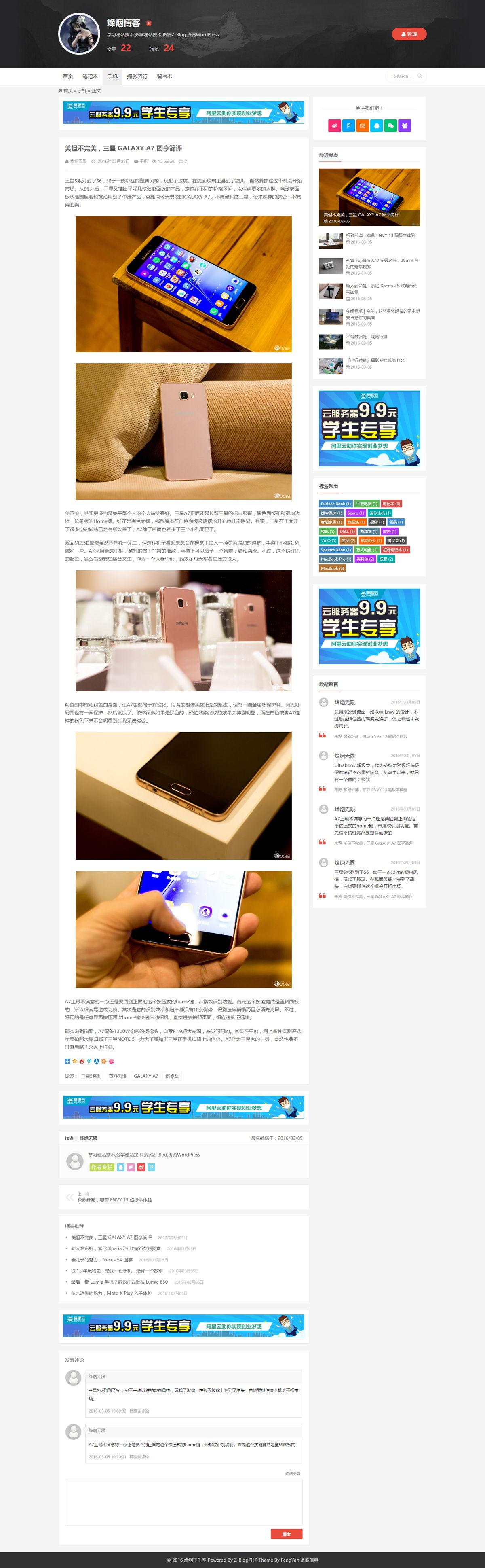 ZBlog响应式模板-FY_ZMT自媒体主题  第3张
