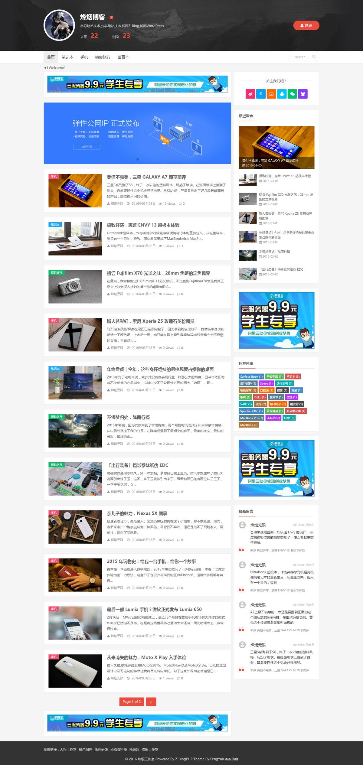 ZBlog响应式模板-FY_ZMT自媒体主题  第2张