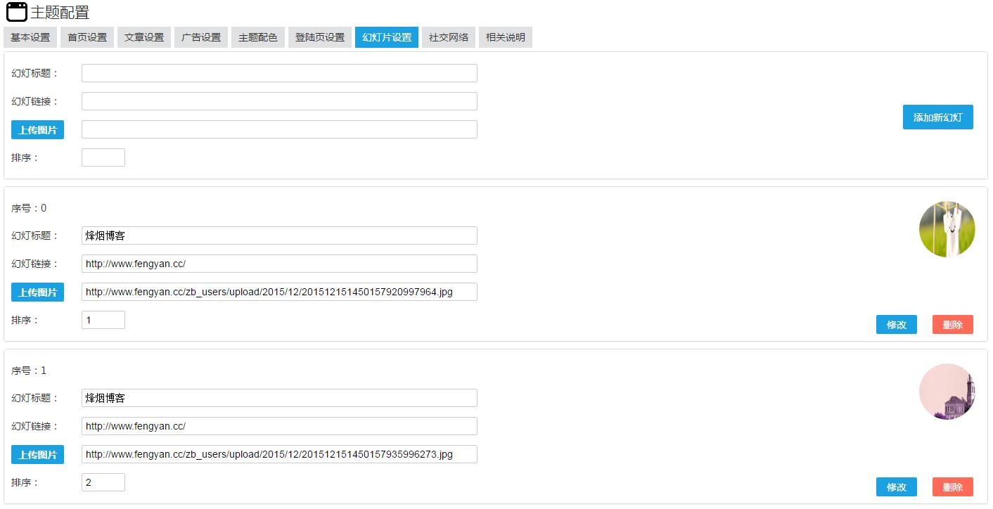 ZBlog响应式模板-FY_ZMT自媒体主题  第6张
